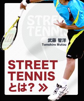 STREET TENNISとは?